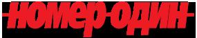 Газета Номер один Улан-Удэ - новости Бурятии